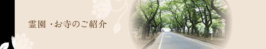 霊園・お寺のご紹介