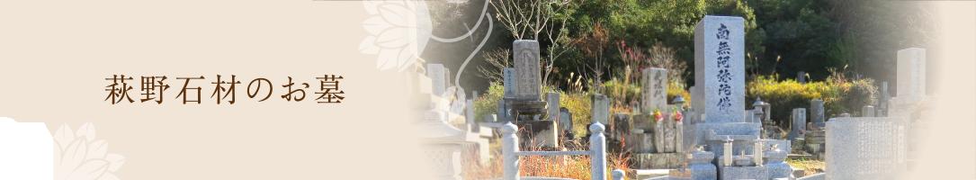 選べる墓石